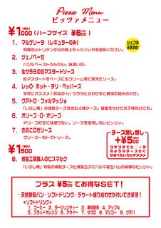 ピッツァメニュー2014.5.png