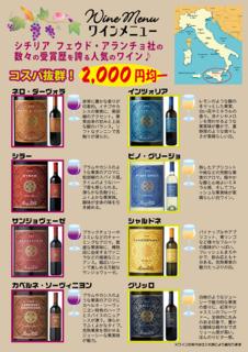 ワインメニュー2014.5.png
