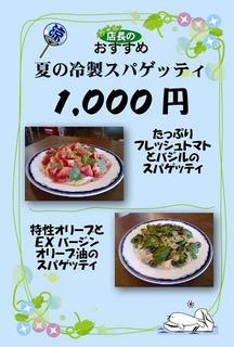 夏の冷製スパ2013.jpg